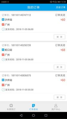 12308出行(汽车订票)app