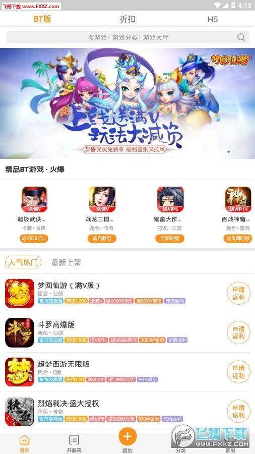九妖游戏app