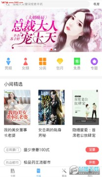 MO漫小说app