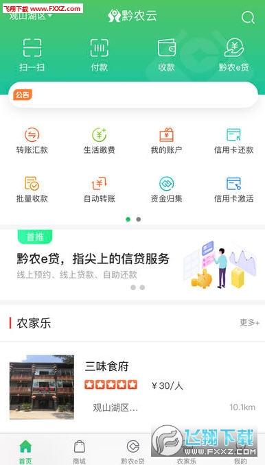 黔农云app安卓版