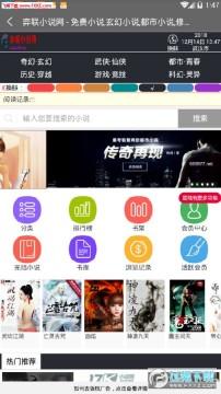 弈联小说app