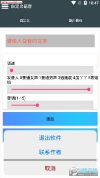 语音梦工厂app