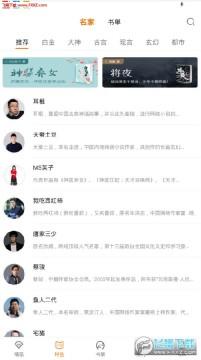 青墨斋小说阅读器app