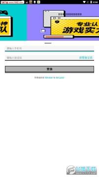 暴暴最新app