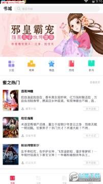 蜜之看书app最新版