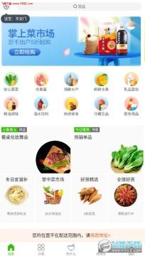 小象买菜app安卓版