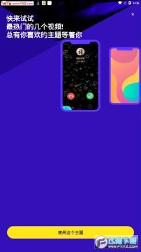 闪电视频铃声app