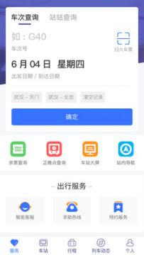 广铁e行手机版