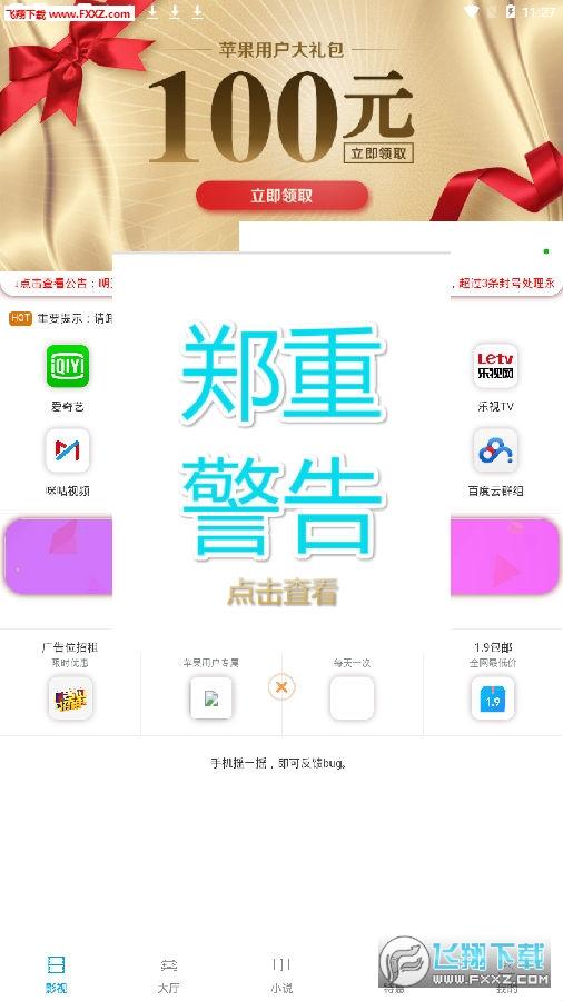 华强影院官方app