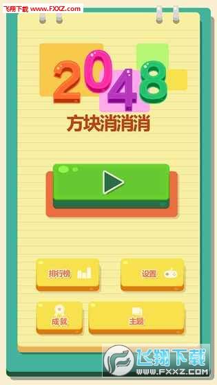 2048方块消消消最新版