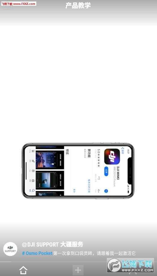 DJI Mimo app官方版