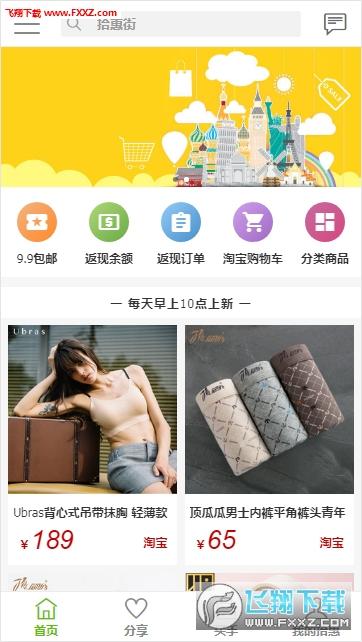 拾惠街app手机版