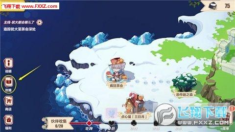 崩坏3圣诞狂想曲隐藏地图怎么开启?崩坏3圣诞狂想曲隐藏地图开启条件介绍