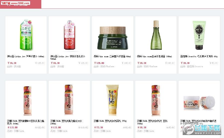 五色糖化妆品app