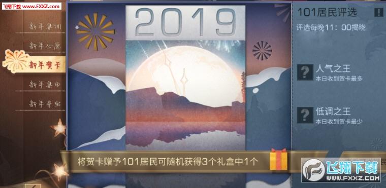 明日之后新年心愿怎么选 明日之后新年心愿介绍