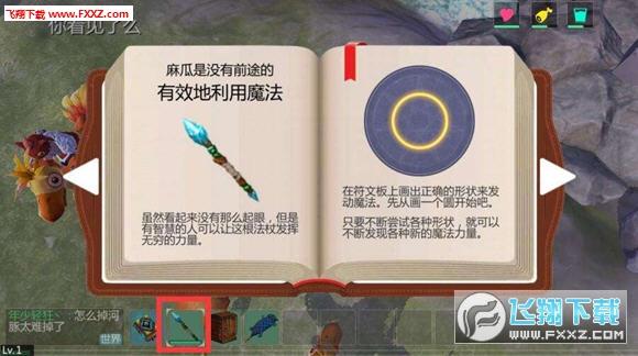 创造与魔法中的法杖怎么用 法杖使用方法介绍