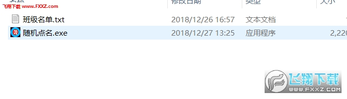 班级点名软件附源码(随机点名)