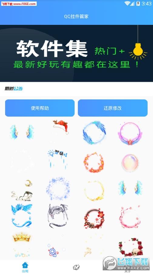 QQ挂件管家app