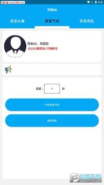 百变QQ气泡软件免费版