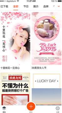 稿定视频(原小柿饼)app