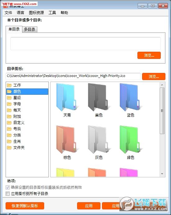 文件夹美化工具(目录博士Dr. Folder)