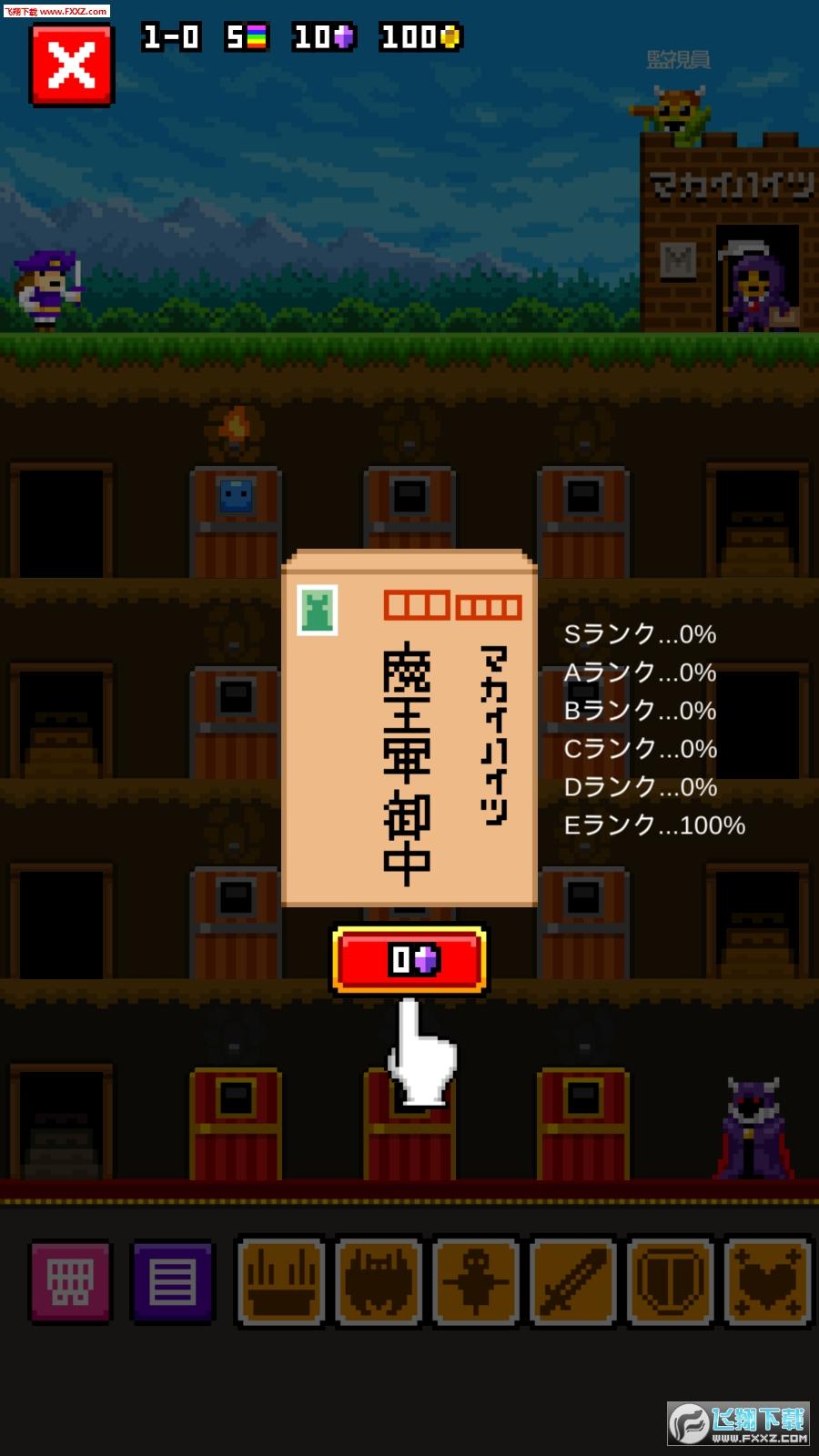 魔王公寓(像素)免费手游1.0截图3