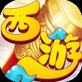 西游屠魔录安卓版2.3.2