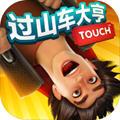 过山车大亨iOS版2.3.7