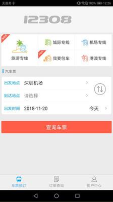 12308出行(汽车订票)app2.0.4截图1