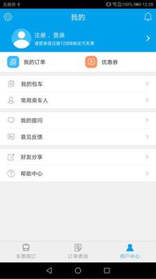 12308出行(汽车订票)app2.0.4截图0