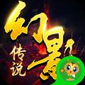 幻影传说安卓版1.0.0