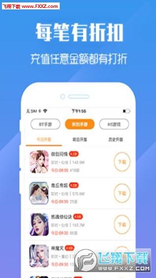 九妖游戏app1.0.5截图1