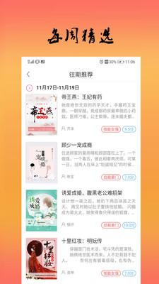 MO漫小说app1.0.101截图3