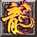 龙之神途OK版手游3.20181205