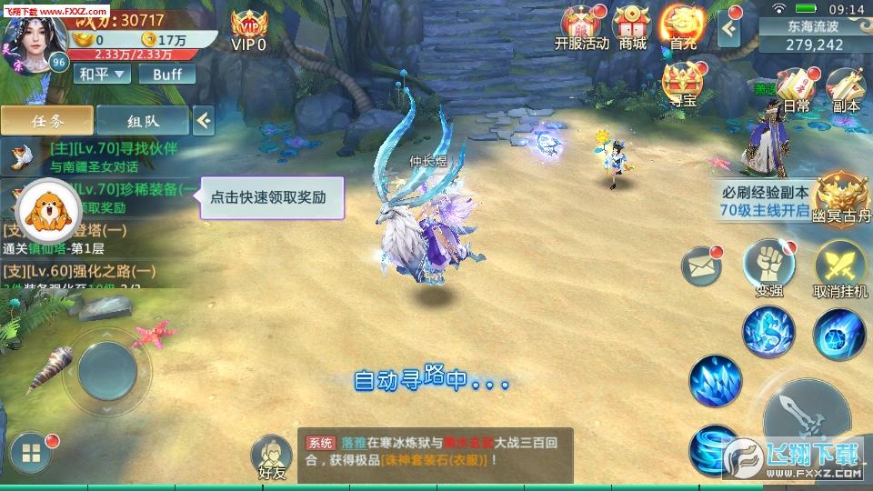 剑雨奇缘最新版2.6.0截图0