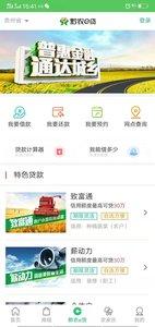 黔农云app安卓版v1.2截图0