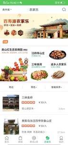 黔农云app安卓版v1.2截图1