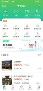 黔农云app安卓版v1.2截图3