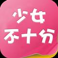 少女不十分小说app1.0.101