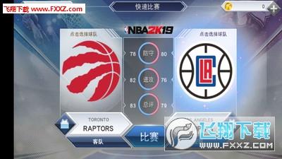 NBA 2K19手机中文版v46.0.1截图2