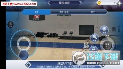NBA 2K19手机中文版v46.0.1截图3