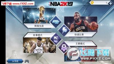 NBA 2K19手机中文版v46.0.1截图4