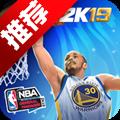 NBA 2K19手机中文版v46.0.1