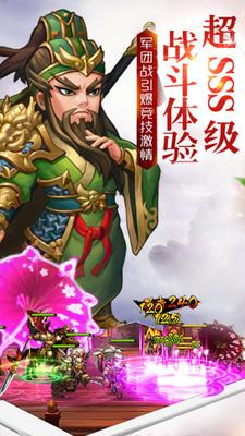 三国仙侠志正式版1.0.9截图0