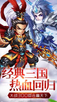 三国仙侠志正式版1.0.9截图1
