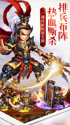 三国仙侠志正式版1.0.9截图2