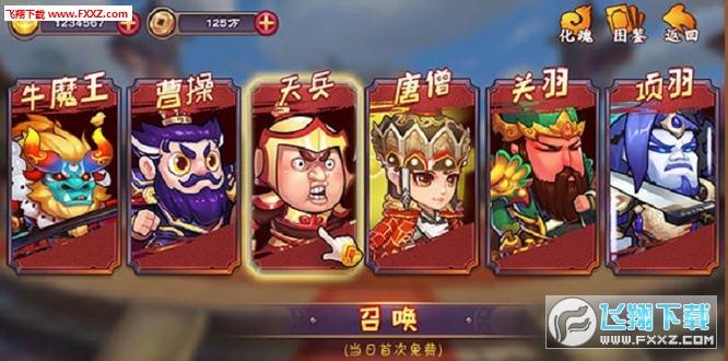 三国战神OL安卓版1.06截图0