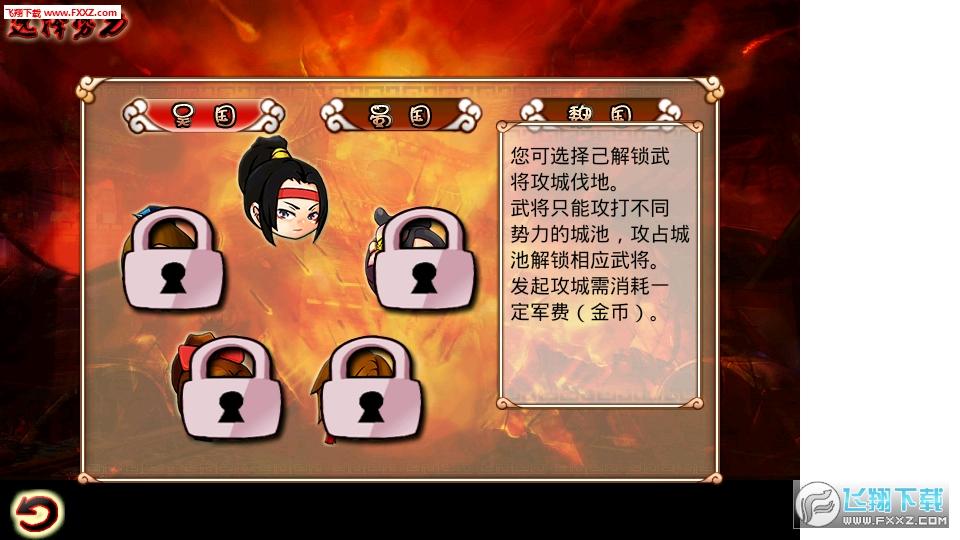 三国争雄安卓版2.1.2截图1