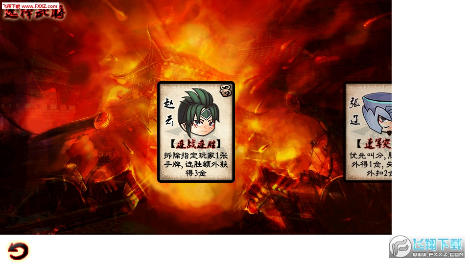 三国争雄安卓版2.1.2截图2