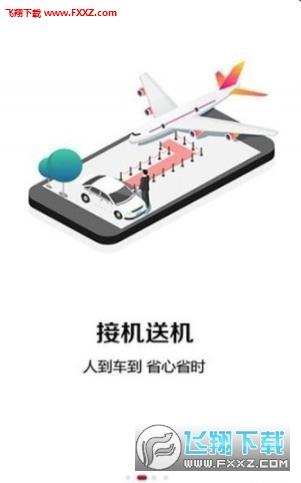 红旗专车app1.0.1截图1